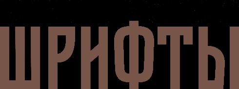 Кириллические шрифты
